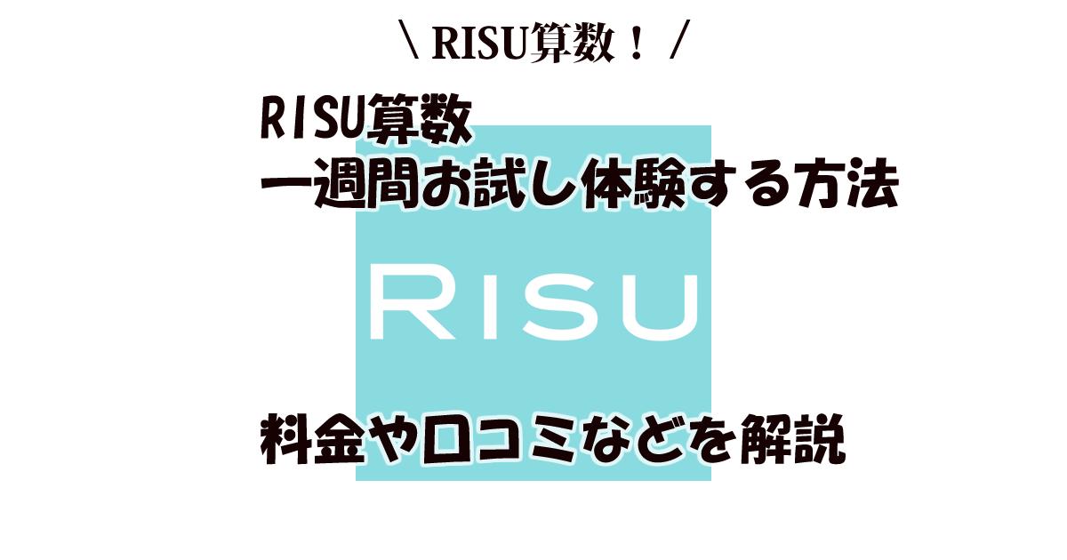 RISU算数愛キャッチ画像