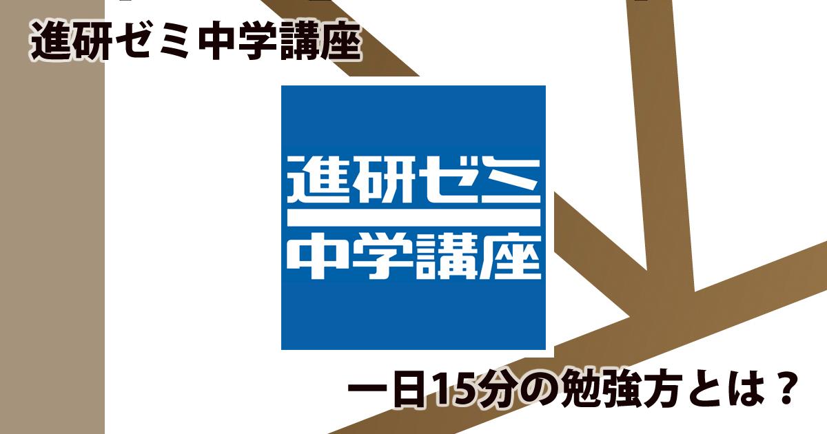 進研ゼミ中学講座アイキャッチ