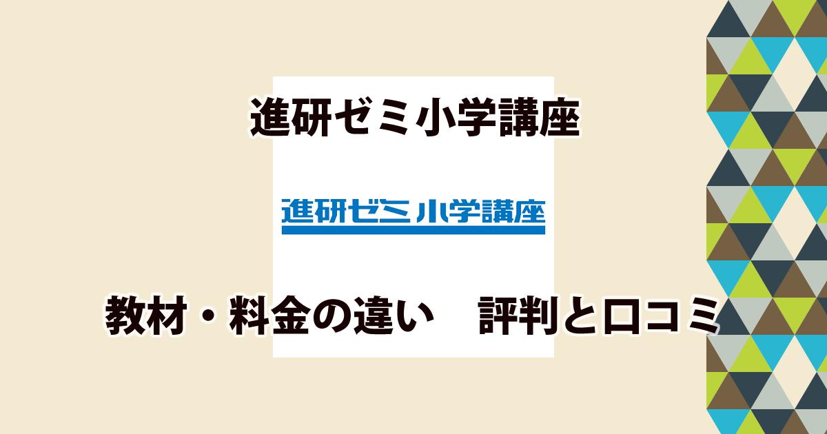 進研ゼミ小学生講座教材料金アイキャッチ画像