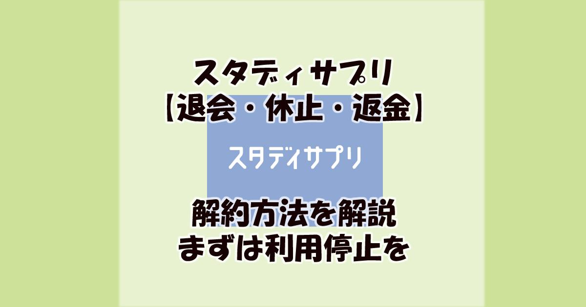 スタディサプリ退会方法の解説アイキャッチ