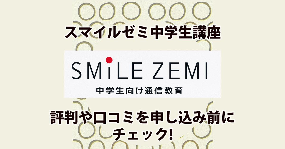 スマイルゼミ中学生講座評判口コミアイキャッチ画像