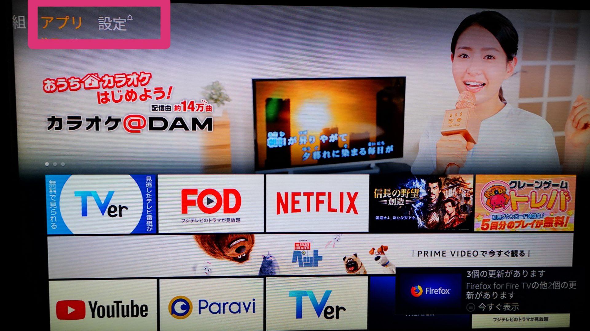 アマゾンファイアスティックTVのトップ画面