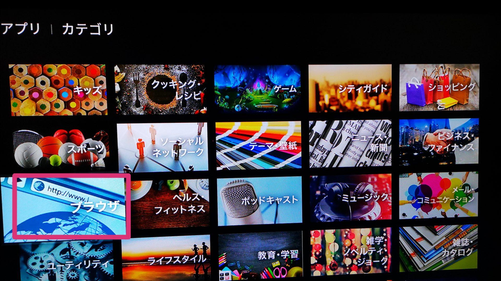 アマソンファイアスティックTVのアプリ画面