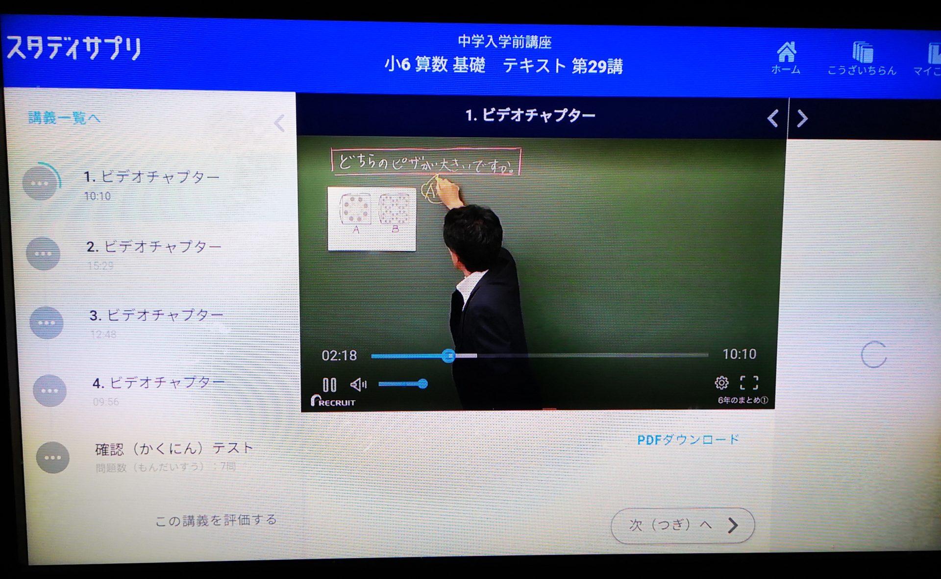 テレビに映し出されたスタディサプリの授業画面