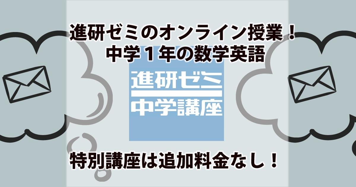 進研ゼミ中学生講座オンライン授業アイキャッチ