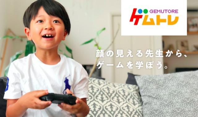 ゲムトレ顔の見える家庭教師からゲームを学ぼう画像