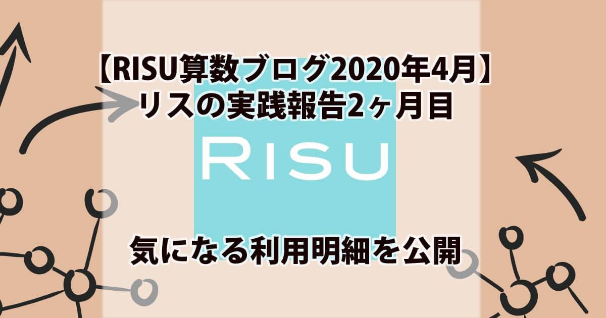 【RISU算数ブログ2020年4月】リスを実践報告2ヶ月目!気になる利用明細を公開アイキャッチ
