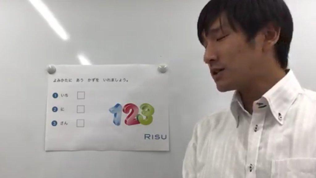 RISUオンラインスクール実際の授業の画像