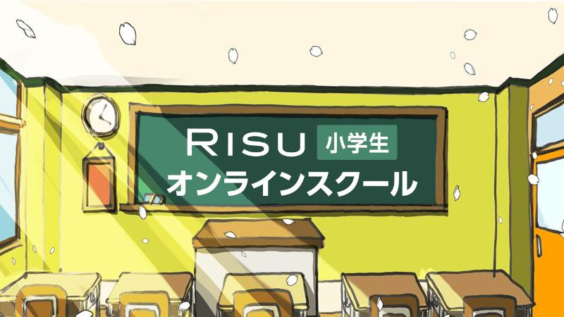RISU算数オンライン授業タイトル画像