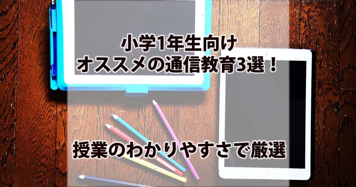 小学校1年生向けおすすめ通信教育3選アイキャッチ画像