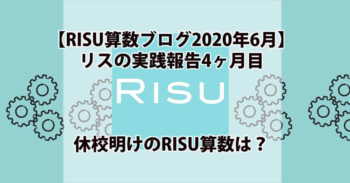 RISU算数実践ブログ2020年6月アイキャッチ