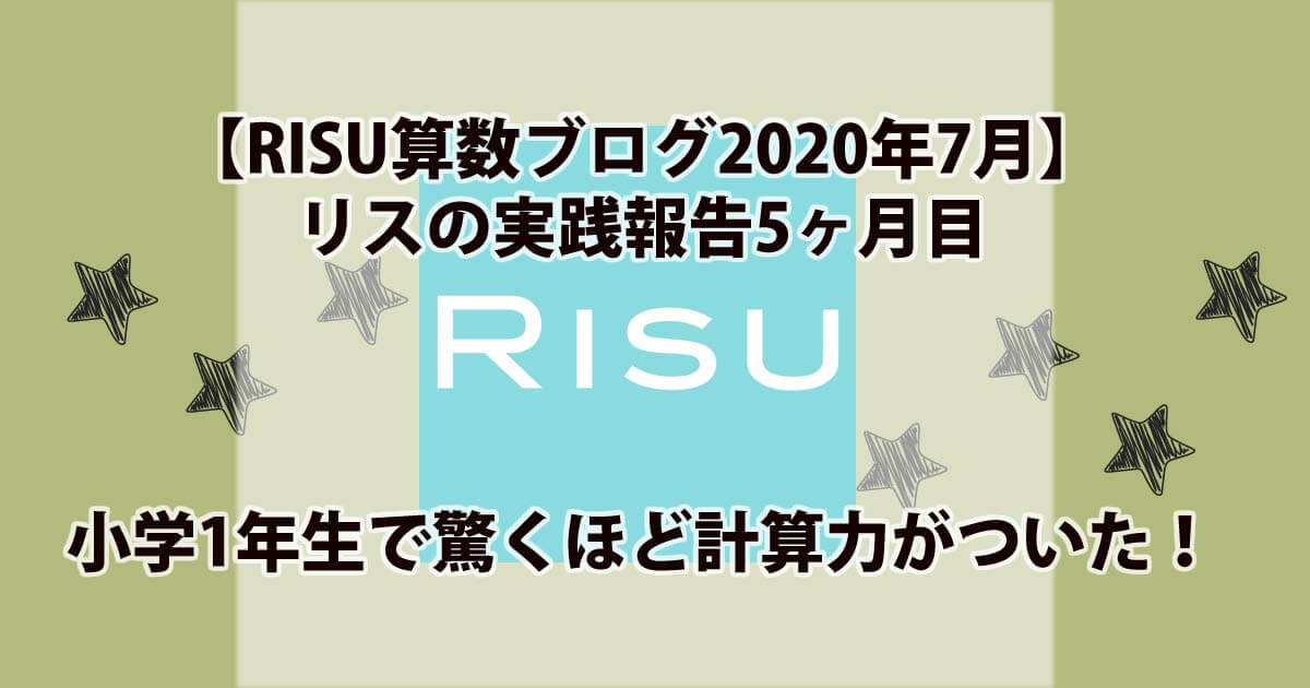 RISU算数実践ブログアイキャッチ7月