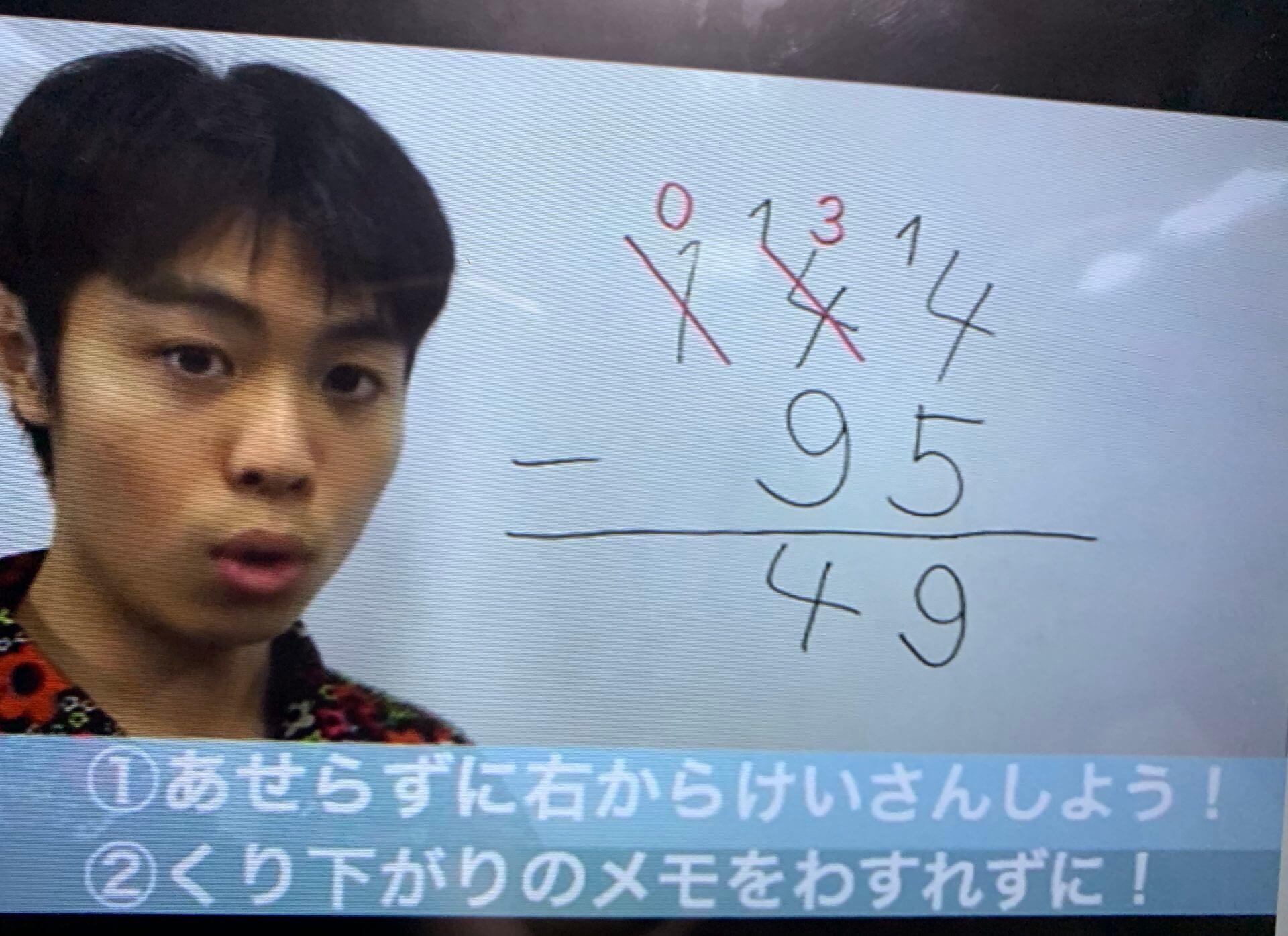RISU繰り下がり引き算の先生動画