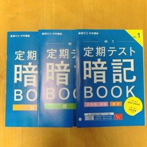 進研ゼミ暗記ブック