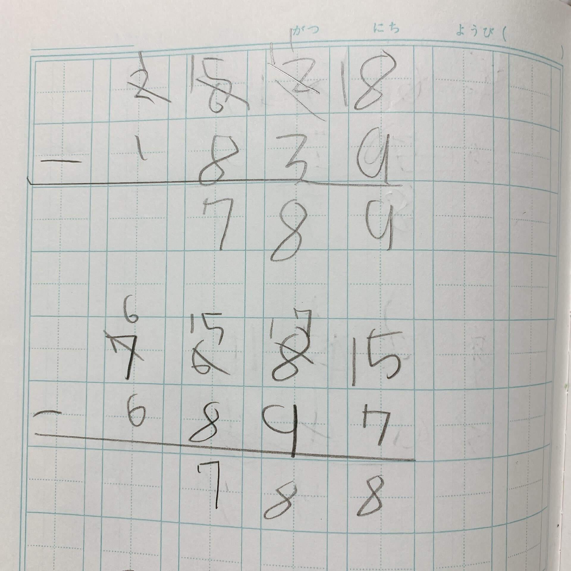 漢字練習帳を計算ノートに使ったよ