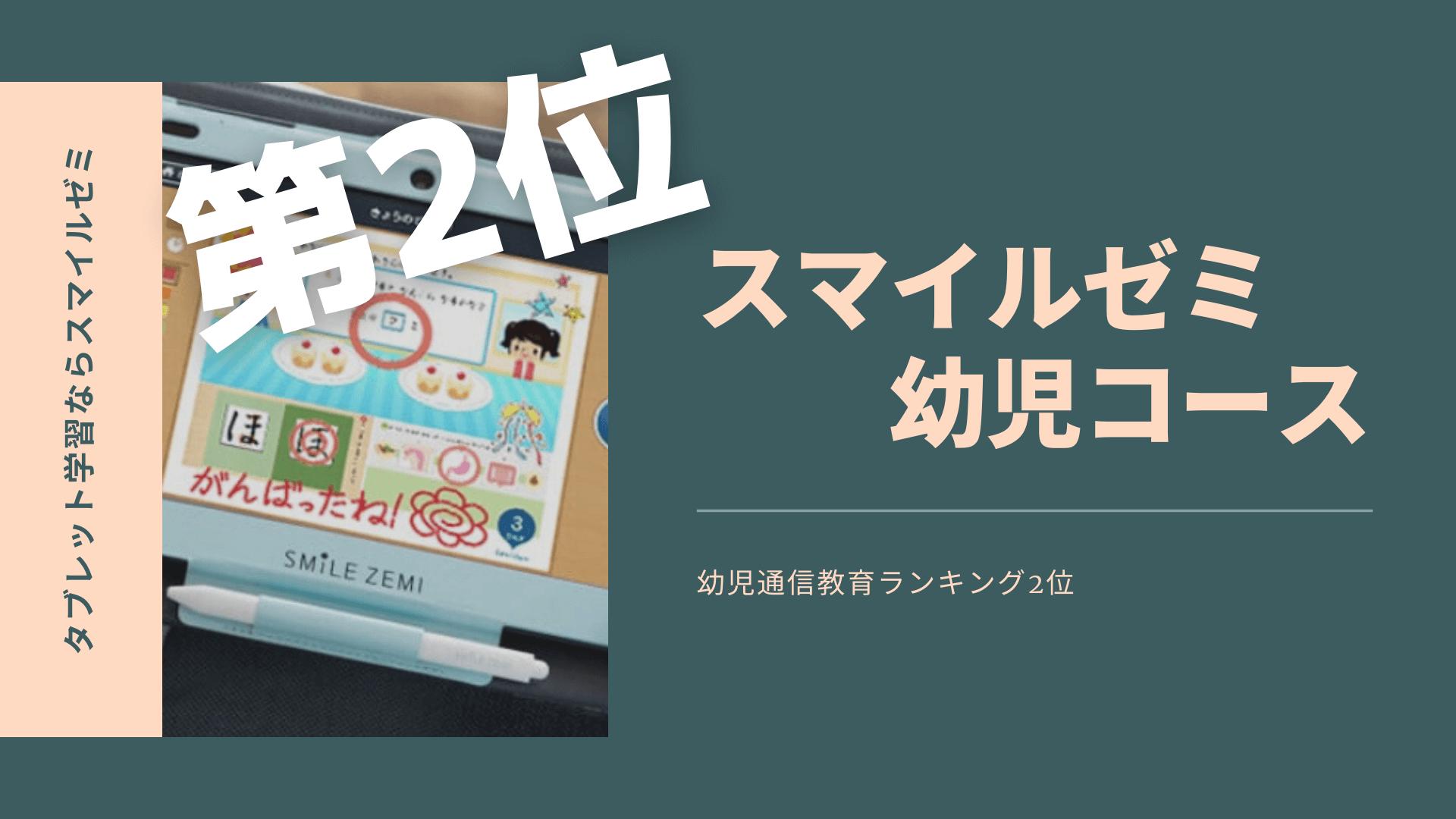 幼児通信教育第2位スマイルゼミ幼児コース