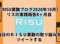 RISU算数実践ブログ10月