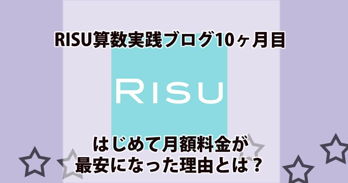 RISU算数10ヶ月目実践ブログアイキャッチ画像