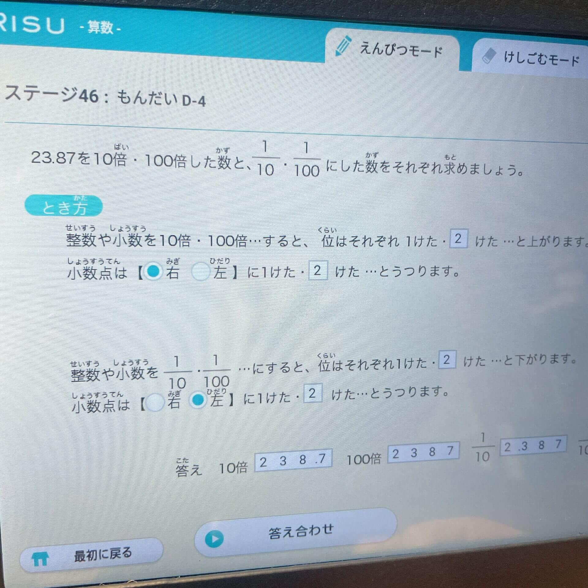 RISU4年生の算数画像